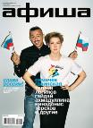 Афиша Челябинск Журнал