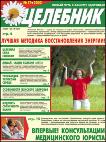 Целебник Волгоград Газета