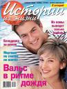 Истории из жизни Казань Журнал