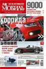 МК-Мобиль Новосибирск Газета