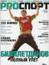Pro Sport Хабаровск Журнал