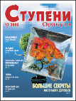 Ступени Оракула Тольятти Газета
