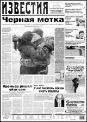 газета Известия Воронеж