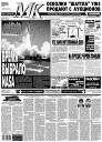 газета Московский Комсомолец Магнитогорск