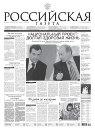газета Российская газета Саратов
