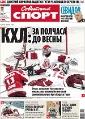 газета Советский спорт Петрозаводск