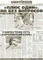 газета Спорт-Экспресс Саратов