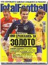 Total Football Журнал