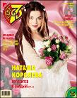 7 Дней Пенза журнал