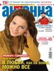 Антенна Смоленск Журнал