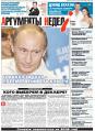 Аргументы недели Астрахань Газета