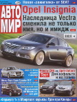 Автомир Казань Журнал