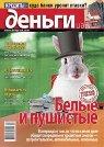 Деньги Санкт-Петербург Журнал