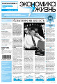 Экономика и жизнь Кемерово Газета