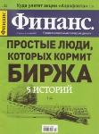 Финанс Брянск Журнал