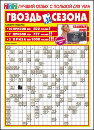 Гвоздь сезона Хабаровск Газета