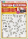 Гвоздь сезона Нижний Новгород Газета