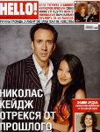 HELLO Нижний Новгород Журнал