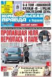 Комсомольская правда Самара Газета