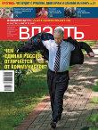 Коммерсантъ Власть Челябинск Журнал