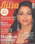 Лиза Рязань Журнал