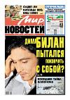 Мир новостей Орел Газета