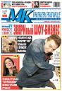 МК-Регион Липецк Журнал