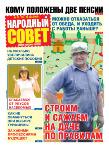 Народный совет Нижний Новгород Газета