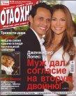 Отдохни Хабаровск Газета