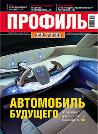 Профиль Воронеж Журнал