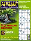 Разгадай Кемерово Газета