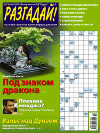 Разгадай Иркутск Газета