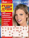 Реши для души Барнаул Журнал