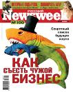 Русский Newsweek Тюмень Журнал