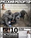 Русский репортер Ульяновск Журнал