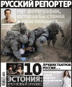 Русский репортер Казань Журнал