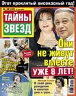 Тайны звезд Иркутск Журнал