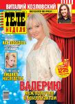 Теленеделя Петрозаводск Журнал