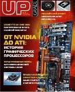 Upgrade Барнаул Журнал