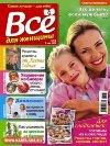 Все для женщины Челябинск Журнал